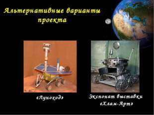 Альтернативные варианты проекта «Луноход» Экспонат выставки «Хлам-Арт»