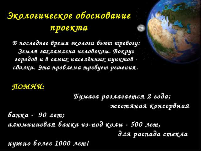 Экологическое обоснование проекта В последнее время экологи бьют тревогу: Зем...