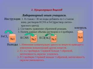 2. Концентрация веществ Лабораторный опыт учащихся. Инструкция: 1. В стакан с