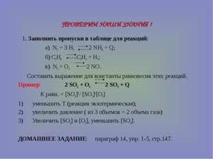 ПРОВЕРИМ НАШИ ЗНАНИЯ ! 1. Заполнить пропуски в таблице для реакций: а) N2 + 3