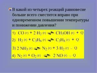 В какой из четырех реакций равновесие больше всего сместится вправо при однов