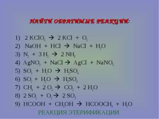 НАЙТИ ОБРАТИМЫЕ РЕАКЦИИ: 1) 2 KClO3  2 KCl + O2 2) NaOH + HCl  NaCl + H2O 3