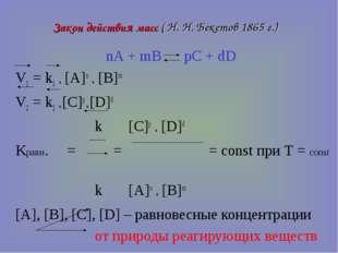 Закон действия масс ( Н. Н. Бекетов 1865 г.) nA + mB pC + dD V1 = k1 * [A]n *