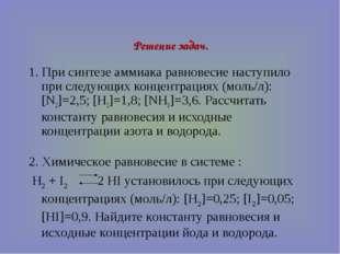 Решение задач. 1. При синтезе аммиака равновесие наступило при следующих конц