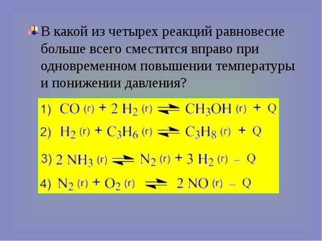 В какой из четырех реакций равновесие больше всего сместится вправо при однов...