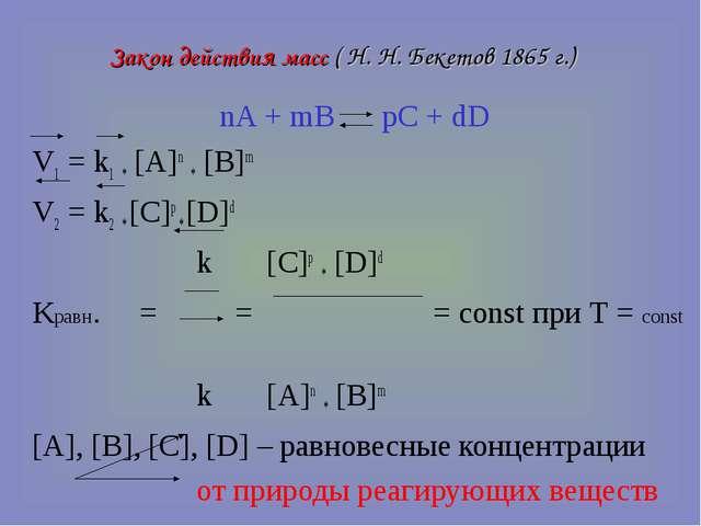 Закон действия масс ( Н. Н. Бекетов 1865 г.) nA + mB pC + dD V1 = k1 * [A]n *...