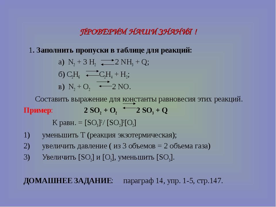ПРОВЕРИМ НАШИ ЗНАНИЯ ! 1. Заполнить пропуски в таблице для реакций: а) N2 + 3...