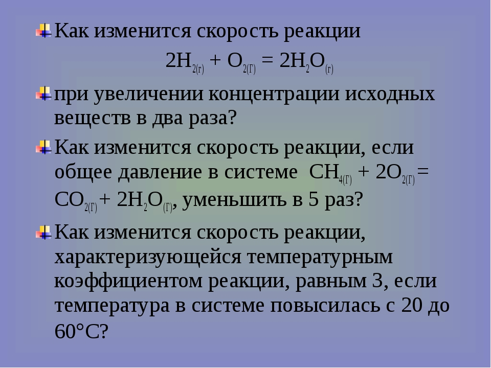 Как изменится скорость реакции 2Н2(г) + О2(Г) = 2Н2О(г) при увеличении концен...