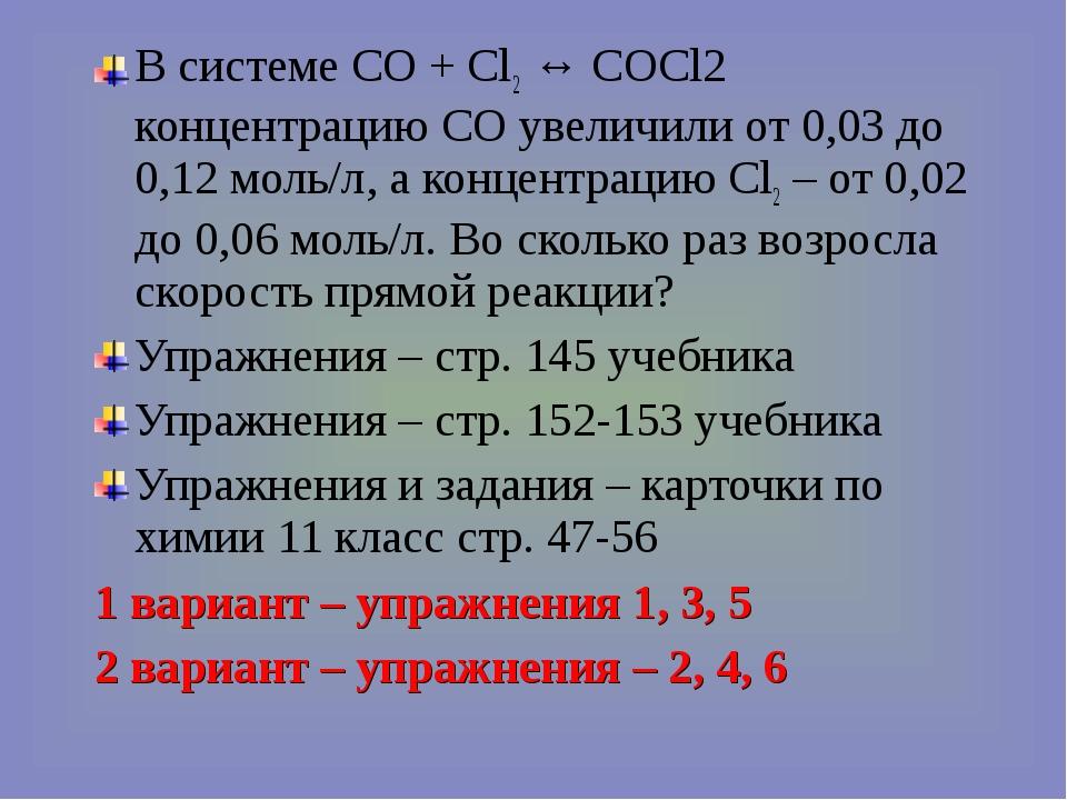 В системе СО + Cl2 ↔ COCl2 концентрацию СО увеличили от 0,03 до 0,12 моль/л,...