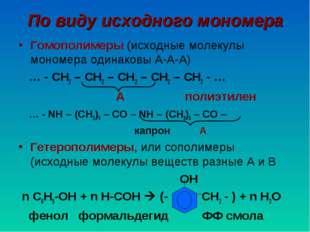 По виду исходного мономера Гомополимеры (исходные молекулы мономера одинаковы