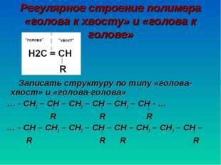 Регулярное строение полимера «голова к хвосту» и «голова к голове» Записать с