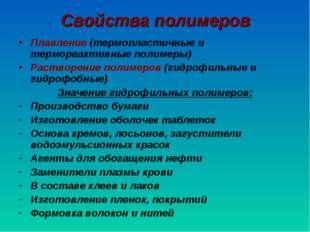 Свойства полимеров Плавление (термопластичные и термореактивные полимеры) Рас