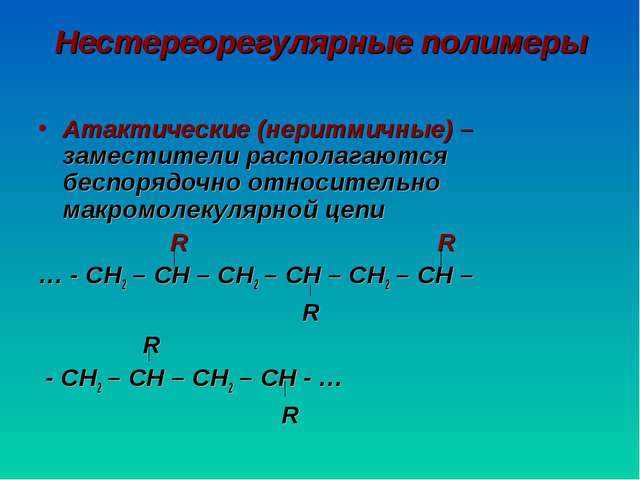Нестереорегулярные полимеры Атактические (неритмичные) – заместители располаг...