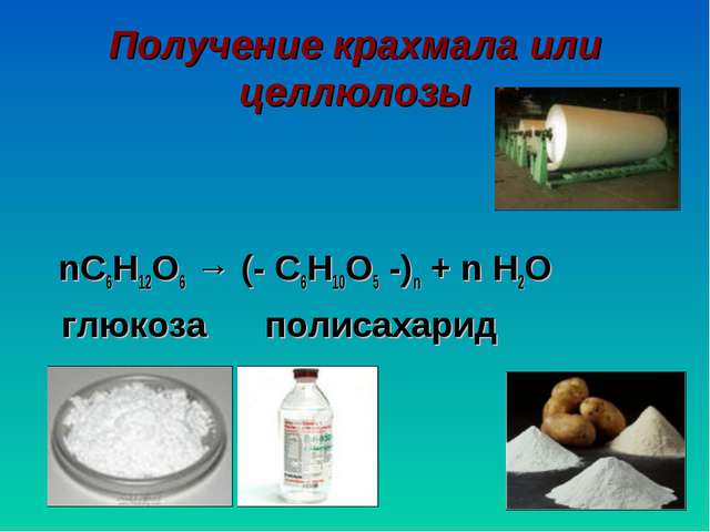 Получение крахмала или целлюлозы nС6Н12О6 → (- С6Н10О5 -)n + n Н2О глюкоза по...