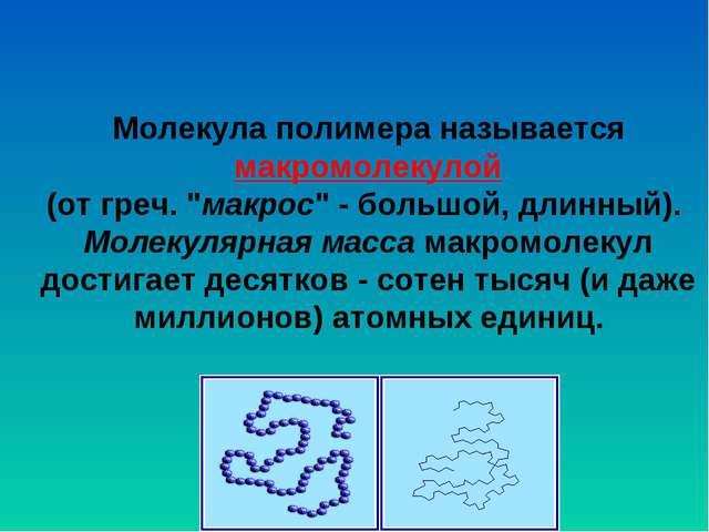"""Молекула полимера называется макромолекулой (от греч. """"макрос"""" - большой, дл..."""