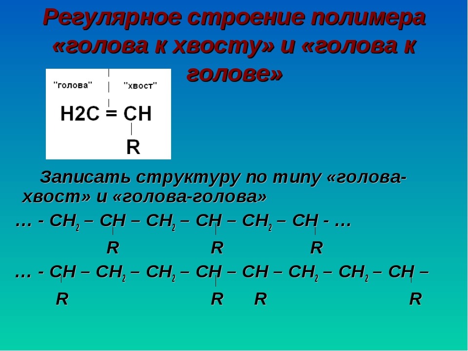 Регулярное строение полимера «голова к хвосту» и «голова к голове» Записать с...
