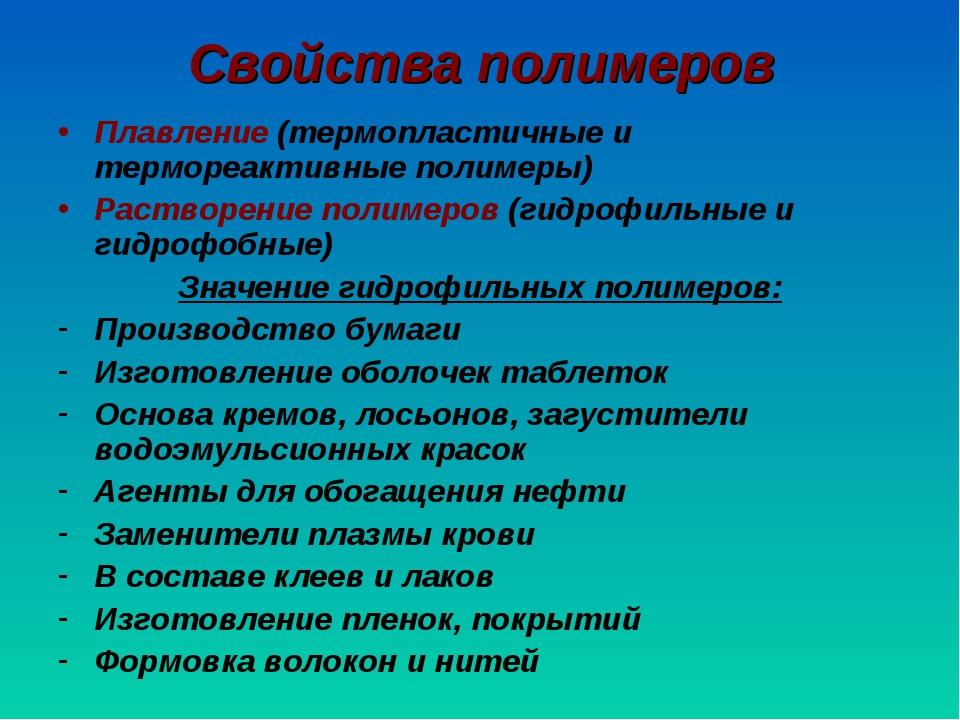 Свойства полимеров Плавление (термопластичные и термореактивные полимеры) Рас...