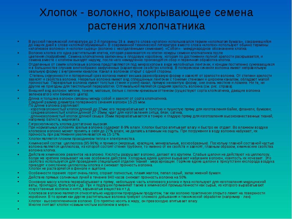 Хлопок - волокно, покрывающее семена растения хлопчатника В русской техническ...