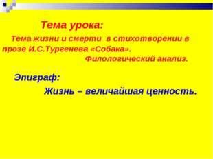Тема урока: Тема жизни и смерти в стихотворении в прозе И.С.Тургенева «Собак