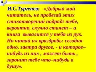 И.С.Тургенев: «Добрый мой читатель, не пробегай этих стихотворений подряд: т