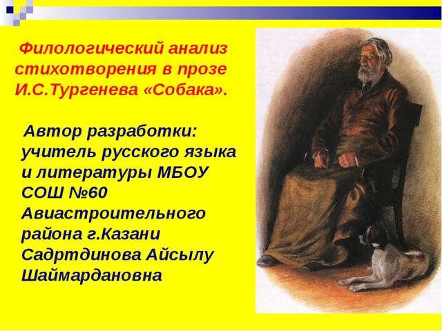 Филологический анализ стихотворения в прозе И.С.Тургенева «Собака». Автор ра...