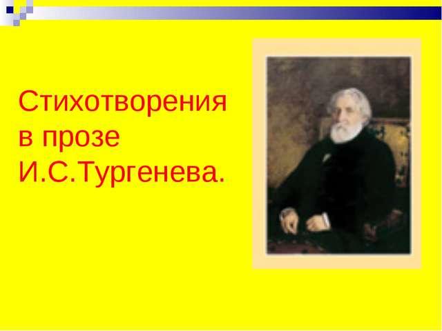 Стихотворения в прозе И.С.Тургенева.