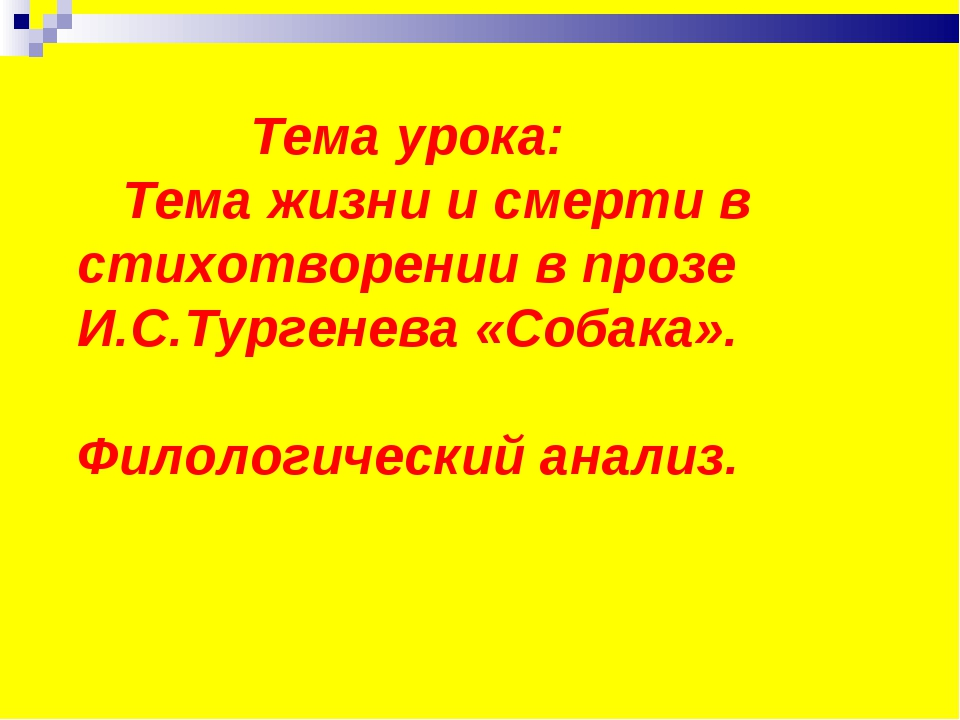 Тема урока: Тема жизни и смерти в стихотворении в прозе И.С.Тургенева «Собак...