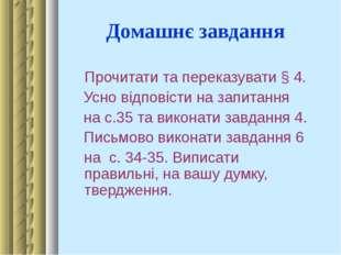 Домашнє завдання  Прочитати та переказувати § 4. Усно відповісти на запитан