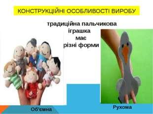 КОНСТРУКЦІЙНІ ОСОБЛИВОСТІ ВИРОБУ традиційна пальчикова іграшка має різні форм