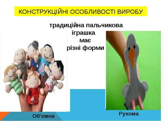 КОНСТРУКЦІЙНІ ОСОБЛИВОСТІ ВИРОБУ традиційна пальчикова іграшка має різні форм...