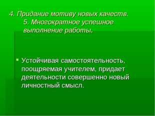 4. Придание мотиву новых качеств. 5. Многократное успешное выполнение работы.