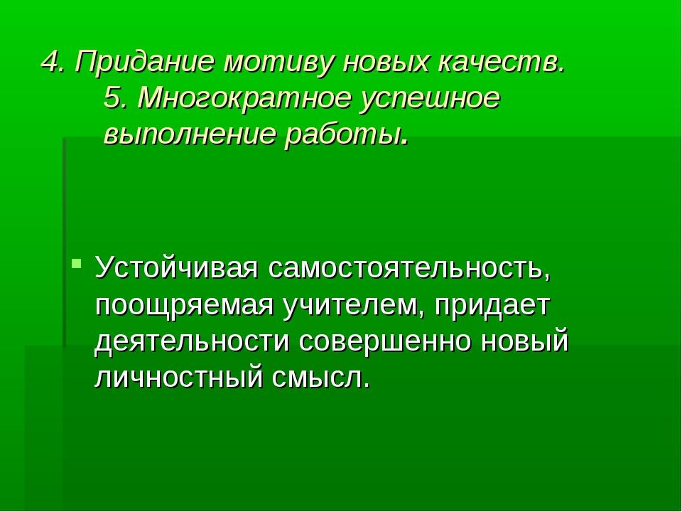 4. Придание мотиву новых качеств. 5. Многократное успешное выполнение работы....