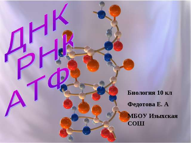 Биология 10 кл Федотова Е. А МБОУ Изыхская СОШ