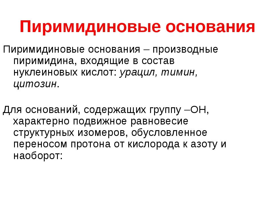 Пиримидиновые основания Пиримидиновые основания – производные пиримидина, вхо...
