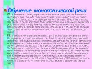 * * Обучение монологической речи P1. I love music. I think people cannot live