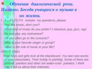 * * Обучение диалогической речи. Полилог. Беседа учащихся о музыке в их жизни