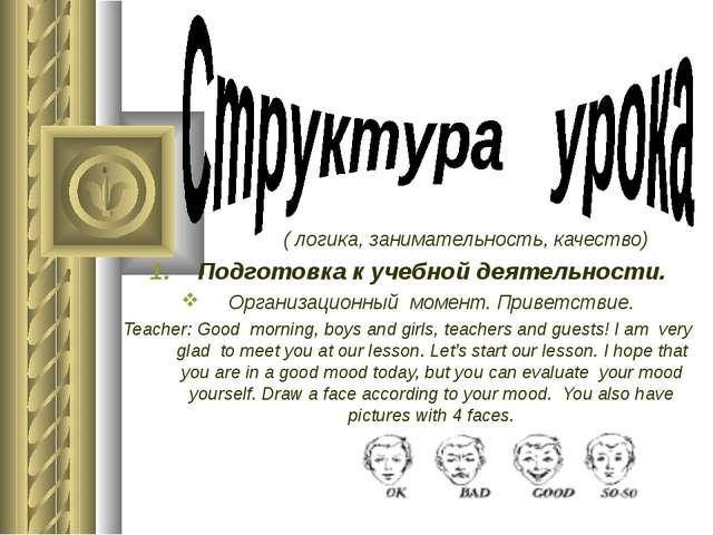 ( логика, занимательность, качество) Подготовка к учебной деятельности. Орга...