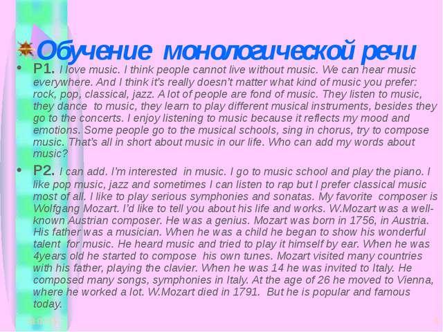 * * Обучение монологической речи P1. I love music. I think people cannot live...
