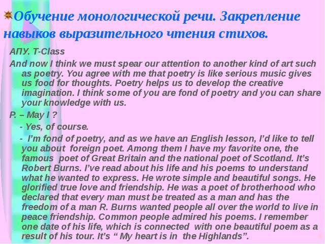 * * Обучение монологической речи. Закрепление навыков выразительного чтения с...