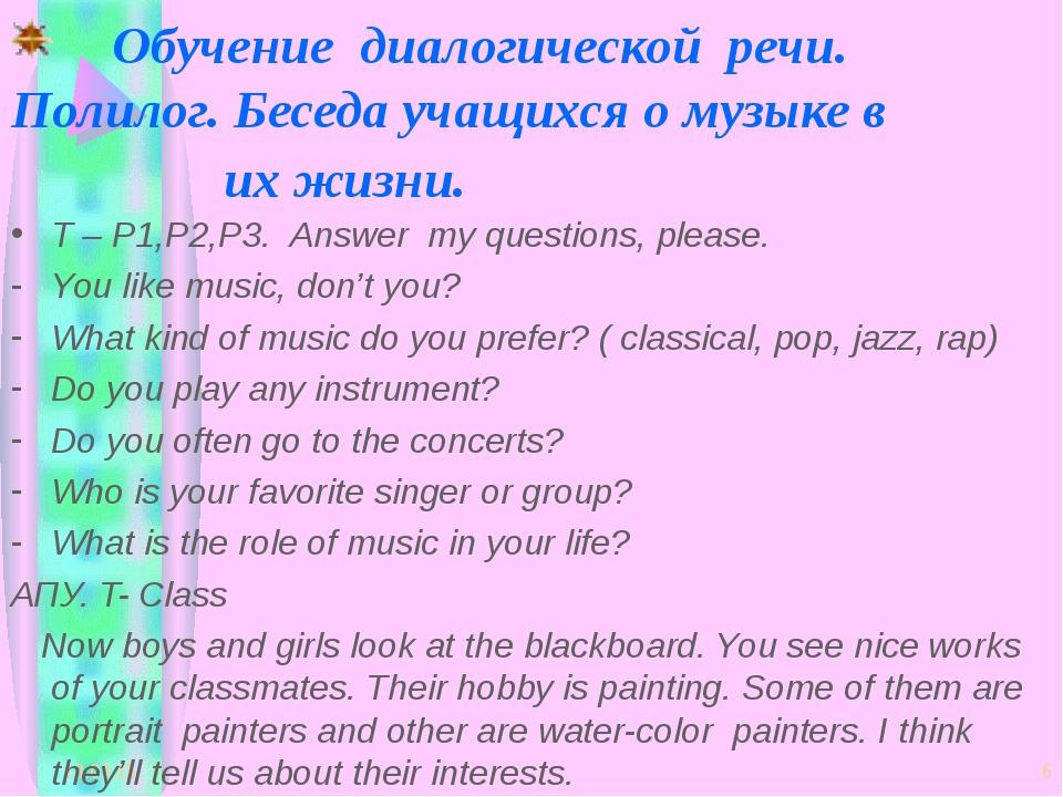 * * Обучение диалогической речи. Полилог. Беседа учащихся о музыке в их жизни...