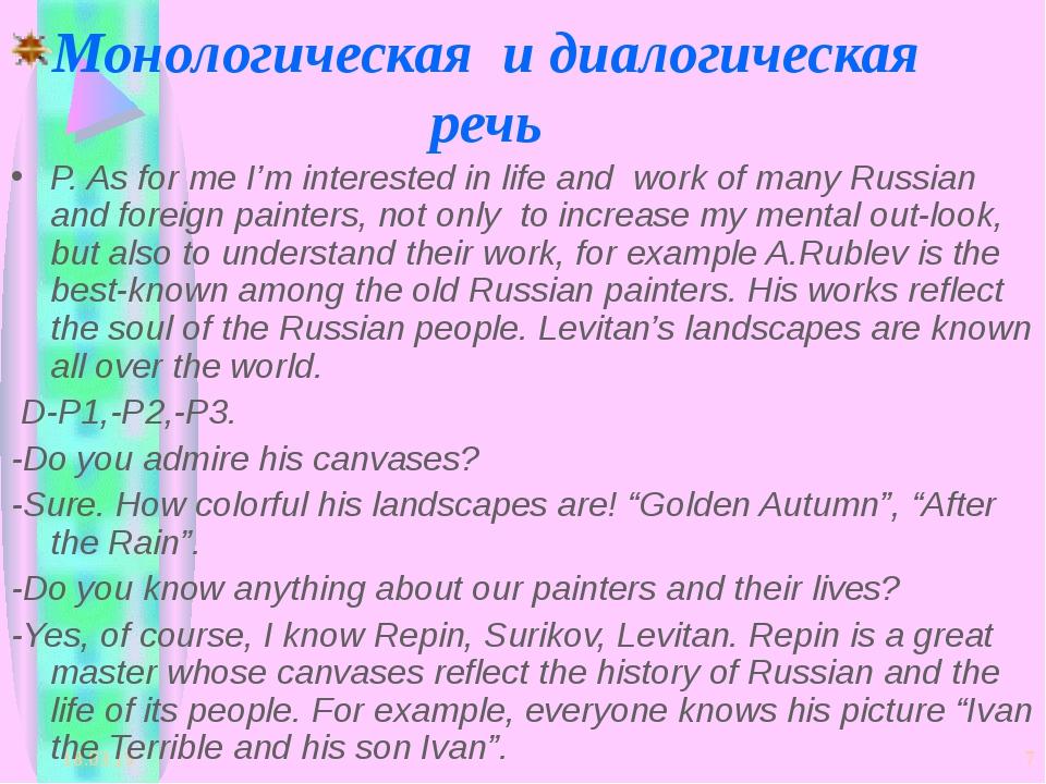 * * Монологическая и диалогическая речь P. As for me I'm interested in life a...