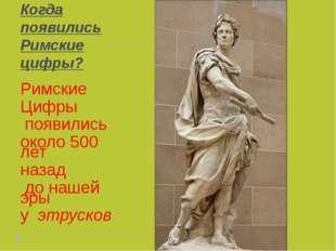 Когда появились Римские цифры? Римские Цифры появились около 500 лет назад до