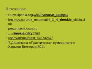 Источники: Ru.wikipedia.org›wiki/Римские_цифры krn.moy.su›urok_matematiki_3_k
