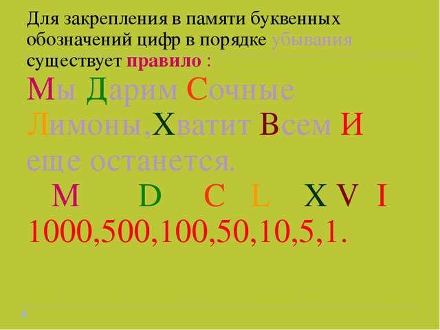 Для закрепления в памяти буквенных обозначений цифр в порядке убывания сущест...