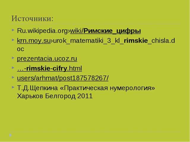 Источники: Ru.wikipedia.org›wiki/Римские_цифры krn.moy.su›urok_matematiki_3_k...