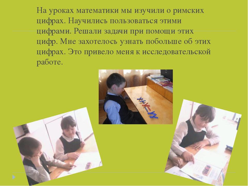 На уроках математики мы изучили о римских цифрах. Научились пользоваться этим...