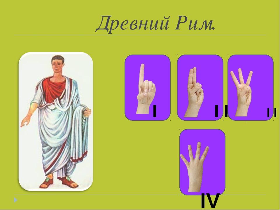 Древний Рим. I IV I I I I I I