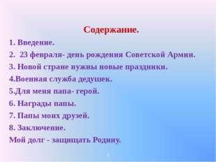 Содержание. 1. Введение. 2. 23 февраля- день рождения Советской Армии. 3. Нов
