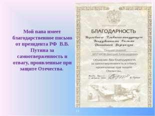 Мой папа имеет благодарственное письмо от президента РФ В.В. Путина за самоо