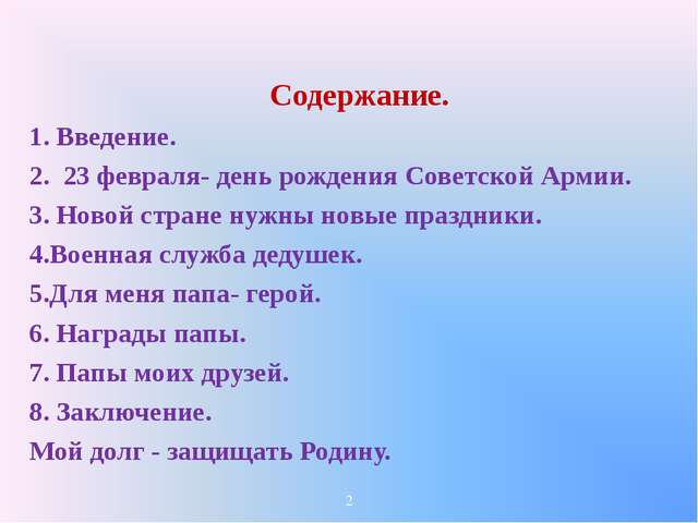 Содержание. 1. Введение. 2. 23 февраля- день рождения Советской Армии. 3. Нов...